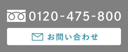 0120-475-800